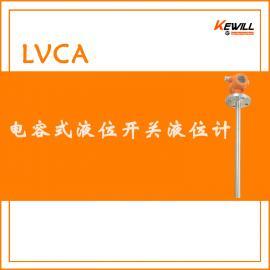 固�w�容式液位�,粉�w�容式液位�_�PLVCA系列