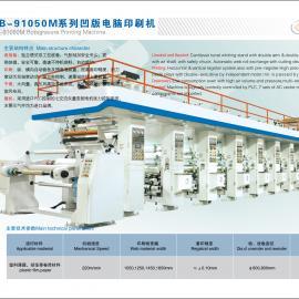 JB-91050M系列凹版电脑印刷机