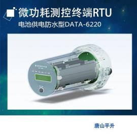 超低功耗RTU、超低功耗无线模块
