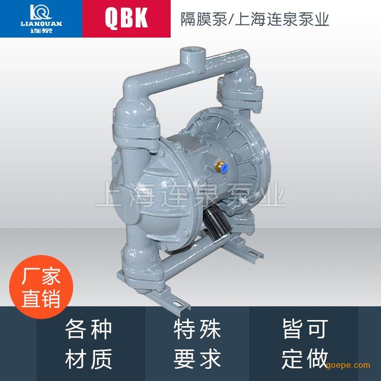 QBY-40/QBK-40 铝合金/铸铁/不锈钢耐腐蚀酸碱气动隔膜泵压滤机泵