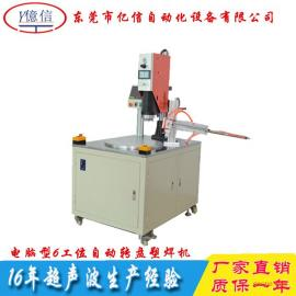 机械手自动化超声波_全自动焊接设备|超声波塑料焊接机厂家
