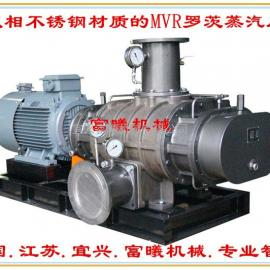 MVR罗茨蒸汽压缩机-MVR蒸发器-富曦机械专业制造