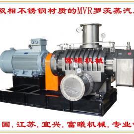 MVR罗茨蒸汽压缩机-MVR系统工程-宜兴富曦机械有限公司