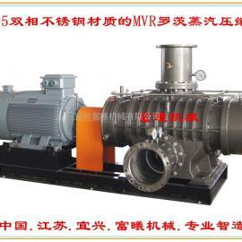 MVR蒸发器-罗茨蒸汽压缩机-宜兴富曦机械有限公司专业制造