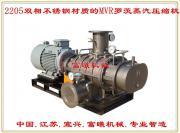 MVR罗茨蒸汽压缩机-罗茨蒸汽压缩机-富曦机械*制造