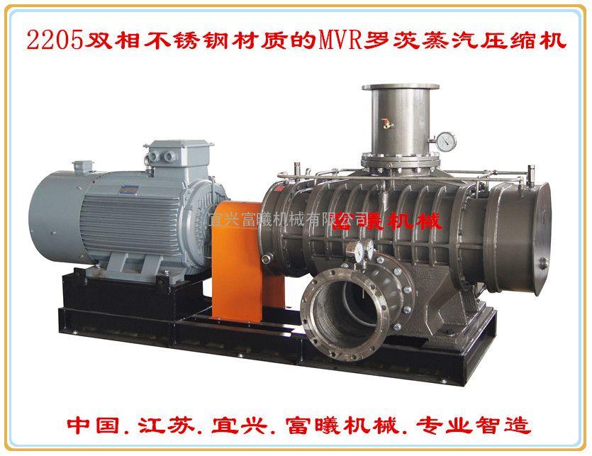 MVR罗茨蒸汽压缩机-宜兴富曦机械有限公司专业制造