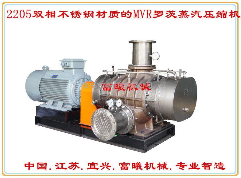MVR系统核心设备罗茨蒸汽压缩机-宜兴富曦机械有限公司制造