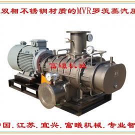 MVR系统工程核心设备罗茨蒸汽压缩机-富曦机械专业制造