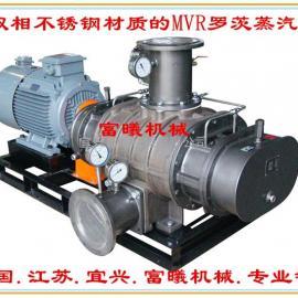 罗茨蒸汽压缩机-MVR罗茨蒸汽压缩机-富曦机械制造
