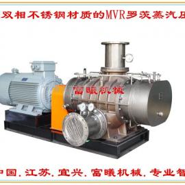 国内***早的MVR罗茨蒸汽压缩机制造商-富曦机械