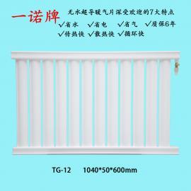 超导暖气片散热器