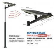 乡村,农村,乡下道路照明建设专用灯具 时控+微波感应太阳能路灯