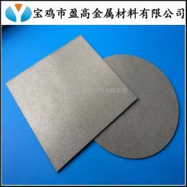供应宝鸡盈高板式高纯度钛多孔钛板