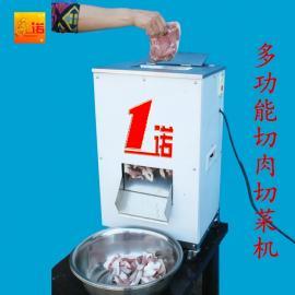鲜肉切肉机 商用切肉切菜机
