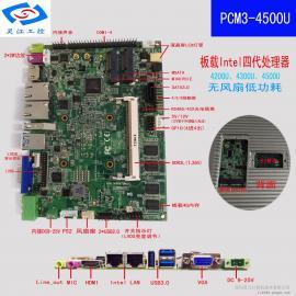 灵江工控4500u支持第四代酷睿I5/I7处理器工业主板