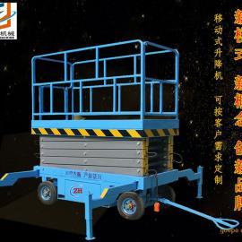 液压剪叉式高空作业平台电动小型货梯SJY电动移动式升降机