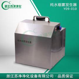 纯水烟雾发生器Y09-010 气流流向测试仪