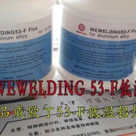 WEWELDING53-F进口铝焊粉