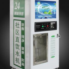 誉润YR-Z 社区直饮机 售水机 郑州社区直饮机厂家