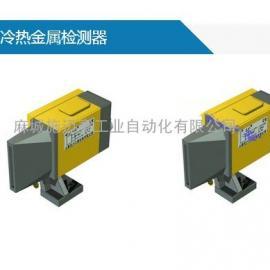 冷热金属检测器