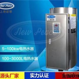 85kw电热水炉