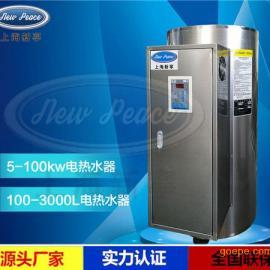 45kw电热水炉