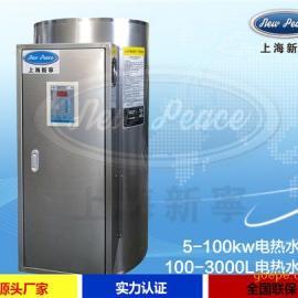 40千瓦电热水炉