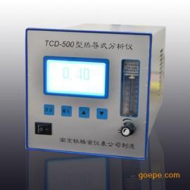氢气分析仪(热导式)