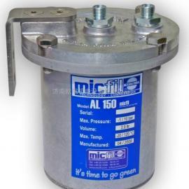 Micfil AL50德国进口0.5微米滤清器,过滤器油水分离