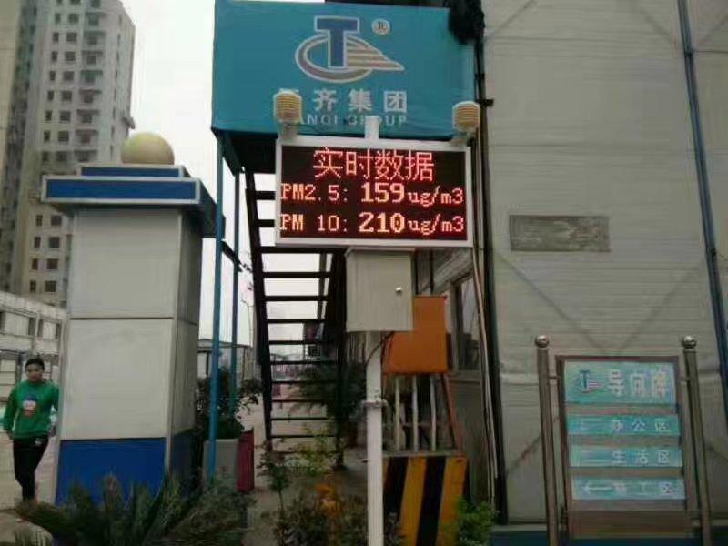 四川遂宁市扬尘监测设备