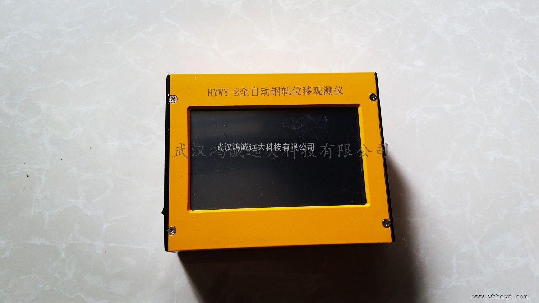 武汉全自动钢轨位移观测仪,铁路地铁用,同时测量多点