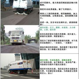 东风道路清扫车厂家_多功能道路洗扫车-街道路面清扫车
