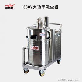 无锡五金厂吸铁屑油渣工业吸尘器威德尔380V工业吸尘器