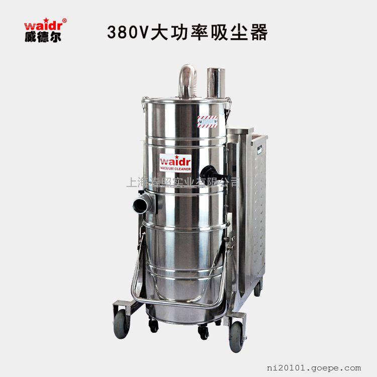 设备打磨配套工业吸尘器威德尔WX100/40大功率吸尘器