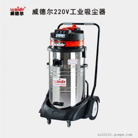 工业吸尘器DL-3078S 威德尔干湿两用吸尘器