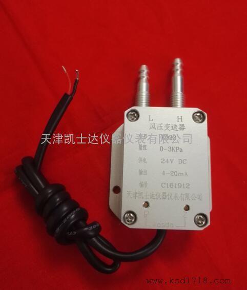 除尘器风压传感器,5KPA风压差压变送器
