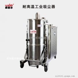 耐高温工业吸尘器 吸玻璃耐高温吸尘器HT110/40