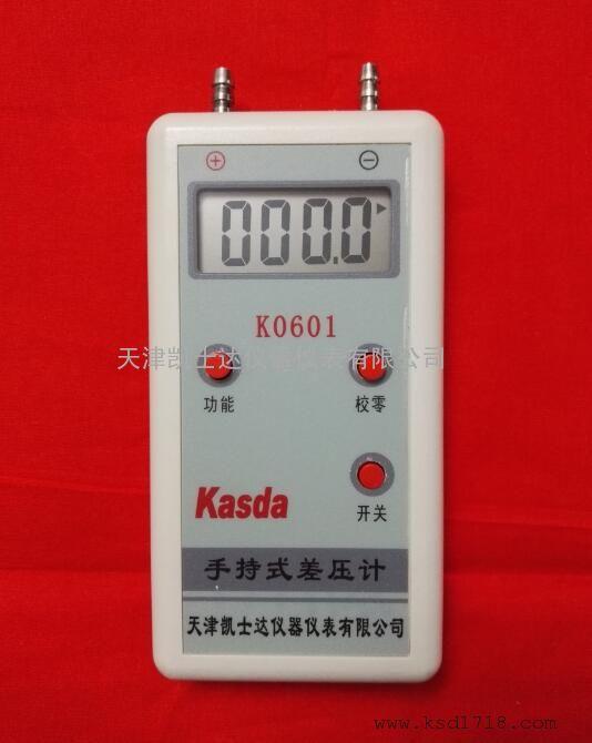 手持式静压差检测仪100PA负压仪