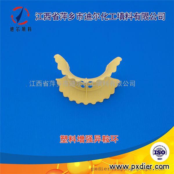 萍乡迪尔Φ25、38、50、76异鞍环塑料填料 厂家直供