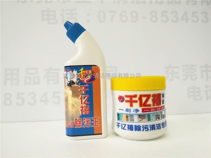 千亿禧陶瓷除污王 除污剂 瓷砖专用除污护理产品