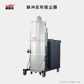 大面积粉尘清理吸尘器(脉冲反吹工业吸尘器WX22F)威德尔