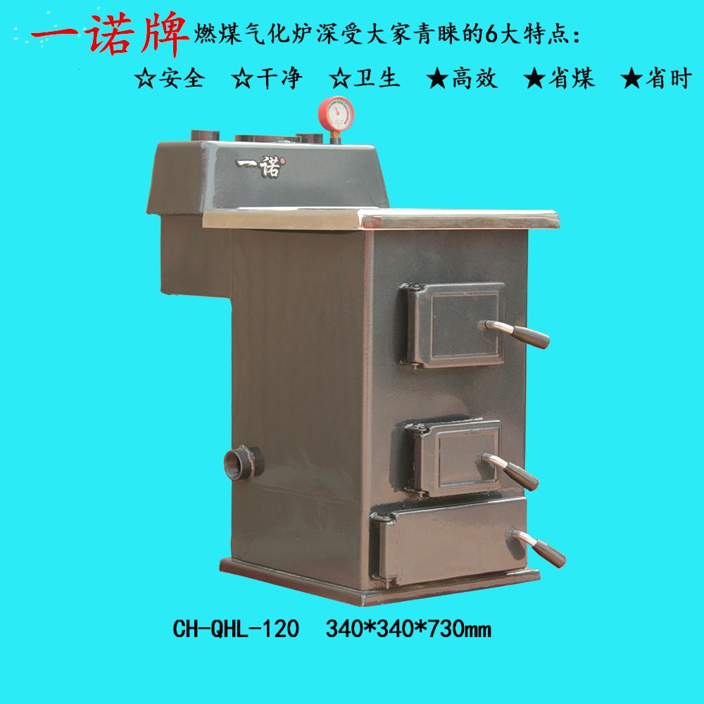 家用燃煤气化采暖炉节能农村取暖设备