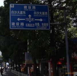 江门交通指示牌厂家生产蓝底白字道路标志牌报价