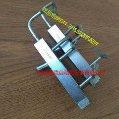 正品纽朗DN-2HS配件035661,GKN-U,GKN-2HS配件