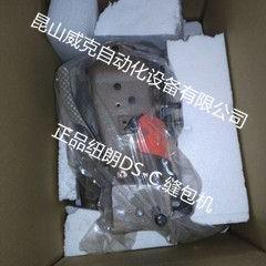 正品DS-C日本原装进口DS-C封口缝包机DS-C销售价格