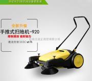 供应欧洁手推式扫地机小型手推式扫地机价位