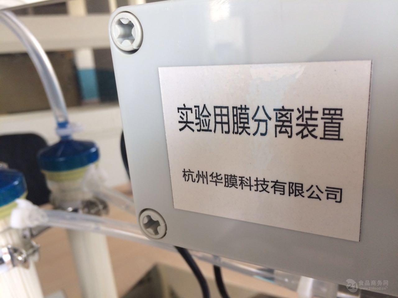 小试中空纤维超滤膜装置 厂家现货销售