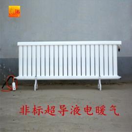 电取暖设备节能超导液电暖气壁挂式电暖器电取暖器