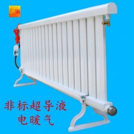智能自控温超导液电暖气节能电暖器煤改电供暖设备