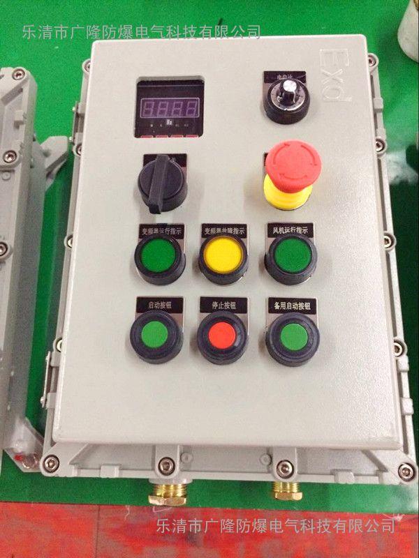 变频器防爆频率表电箱